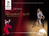 Шоу мировых легенд танца Звездный Дуэт